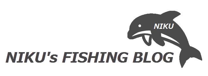 にくの釣りブログ